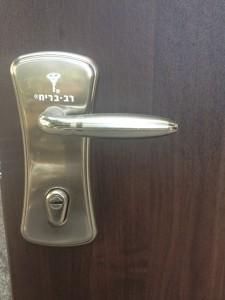 דלת רב-בריח